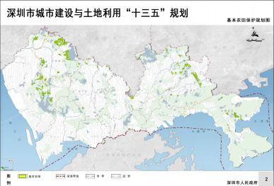 基本农田保护规划